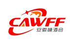 2020年第20届中国(安徽)***糖酒食品交易会