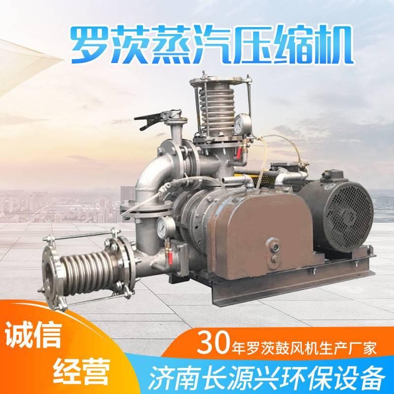 三叶罗茨风机  罗茨蒸汽压缩机