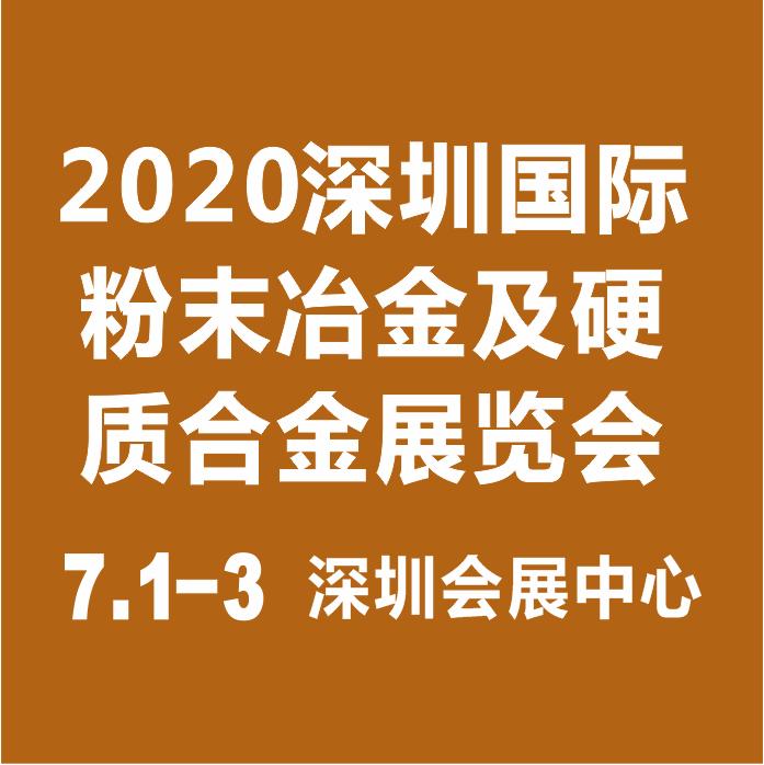 多渠道推广,深圳粉末冶金展组委会代表赴东莞宣传招展招商