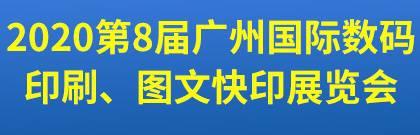 第8届广州国际数码印刷、图文快印展览会