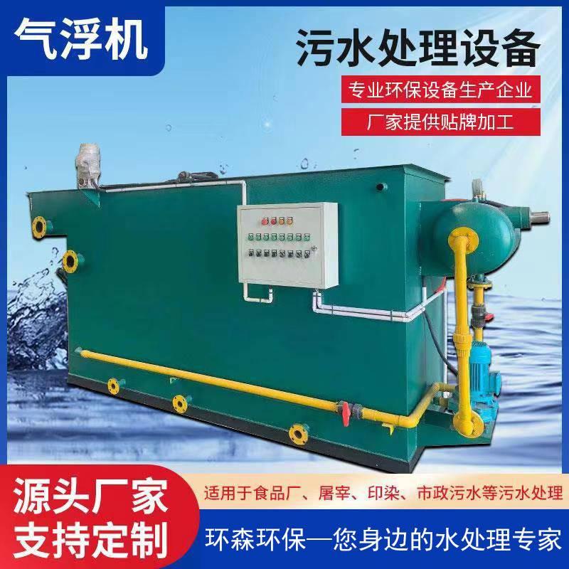 平流式溶气气浮机设备装车发货   溶气气浮机***