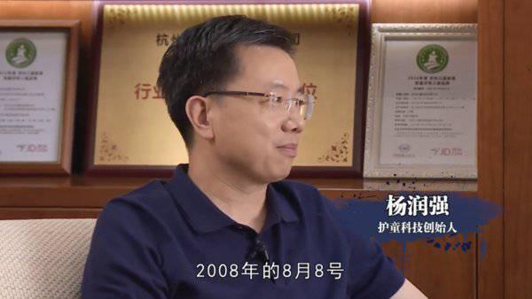 护童集团创始人杨润强接受新华社客户端专访