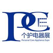 2020年上海个护美健电器展览会