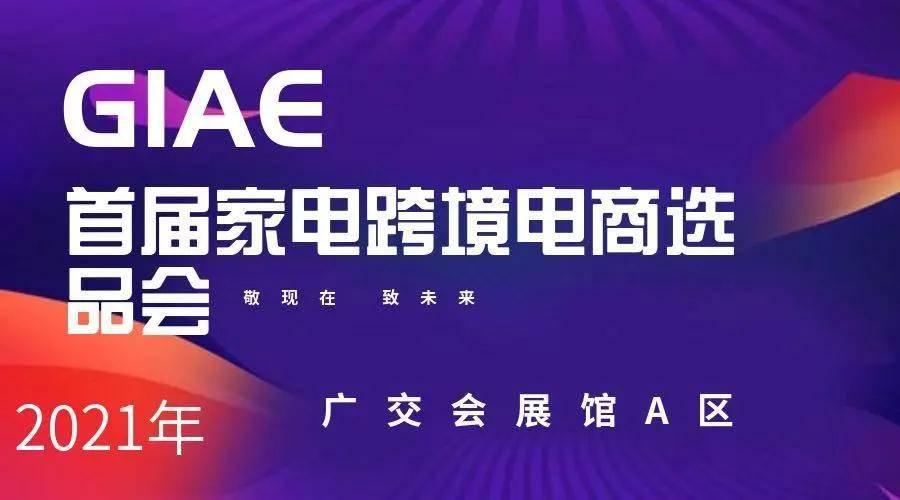 2021GIAE广州***家电博览会全新体验!