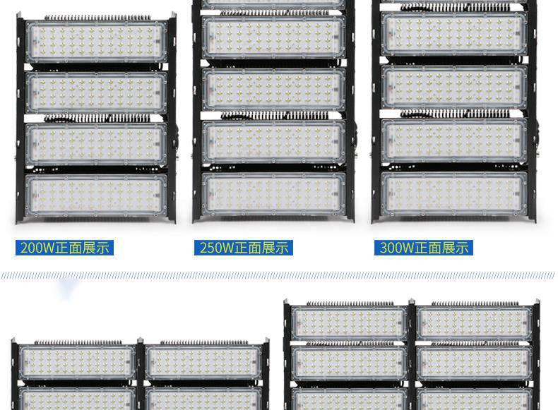 LED模组隧道灯投光灯球场高杆灯泛光灯放水节能200W