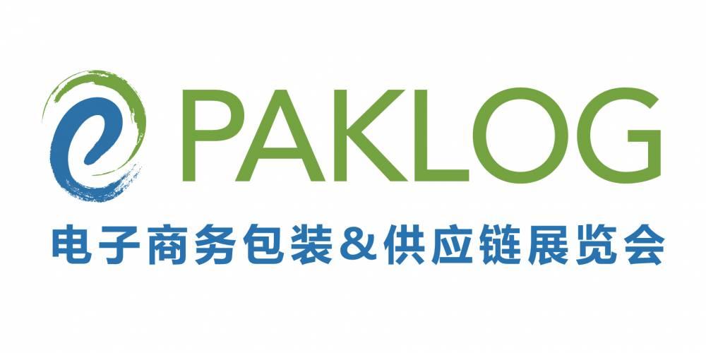 第四届电子商务包装&供应链展览会 ECPAKLOG 2020