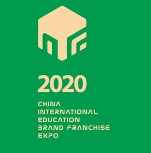 2020中国国际教育品牌连锁加盟博览会