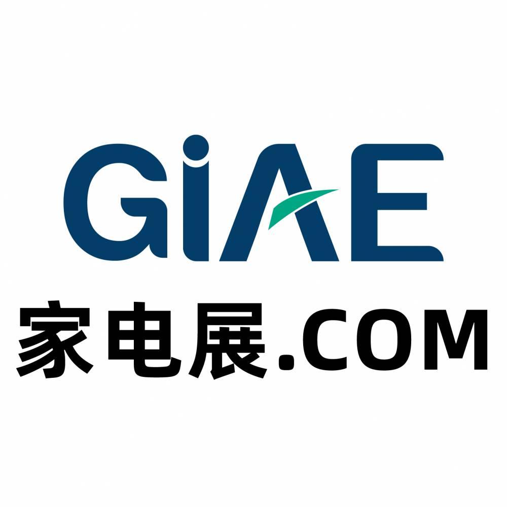 GIAE广州***家电暨消费电子博览会