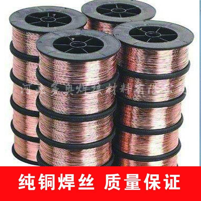 各种规格型号的焊丝焊条 货源充足,欢迎砸单