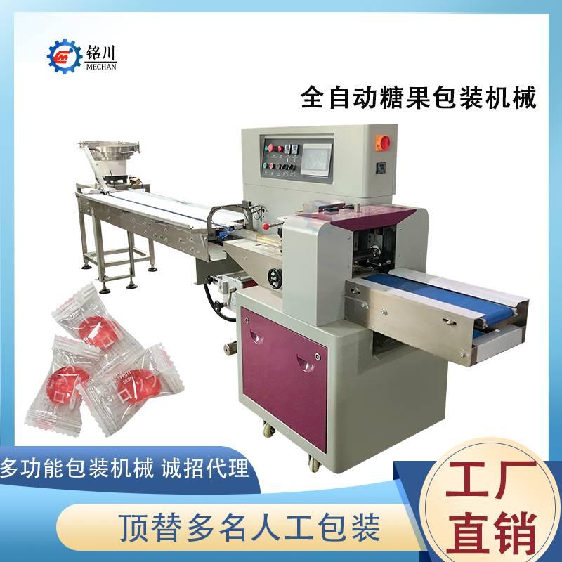 銘川包裝機械 MC-250X軟糖糖果包裝機 全自動食品包裝機 廠家直銷
