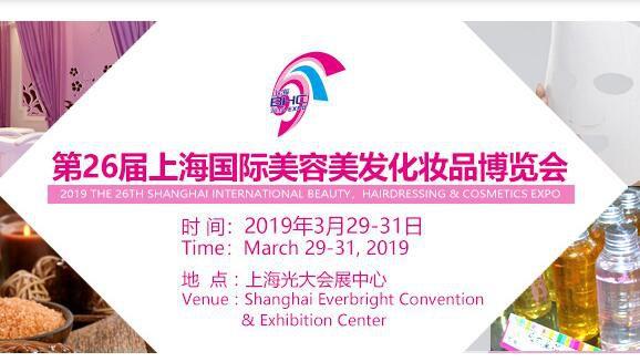 2019上海春季美容展