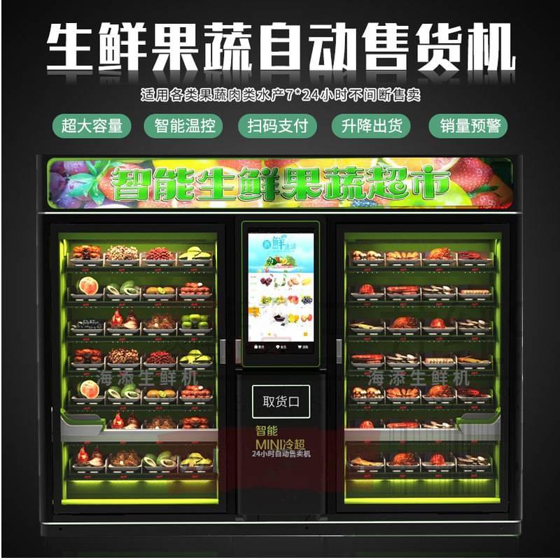 智能自动售货机生鲜水果蔬菜商用饮料扫码24小时