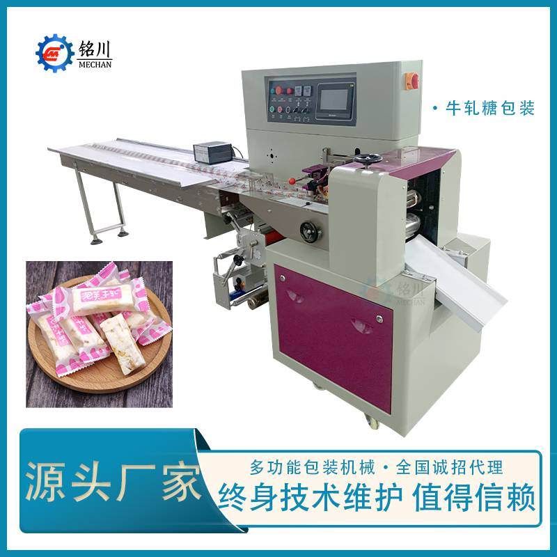 銘川包裝機械廠家熱銷 手工牛軋糖包裝機 全自動食品包裝機