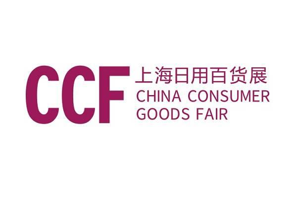 2022上海国际日用百货商品(春季)博览会-CCF