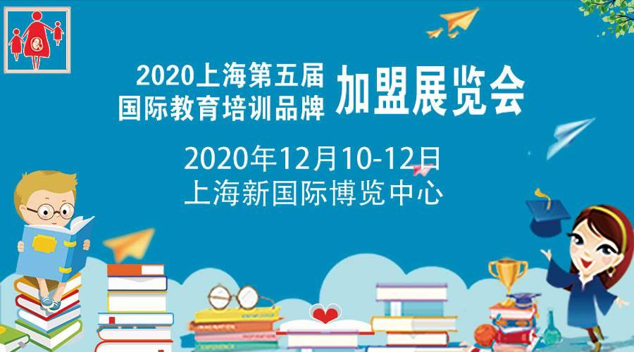 2020秋季上海第五届***教育品牌培训加盟展览会