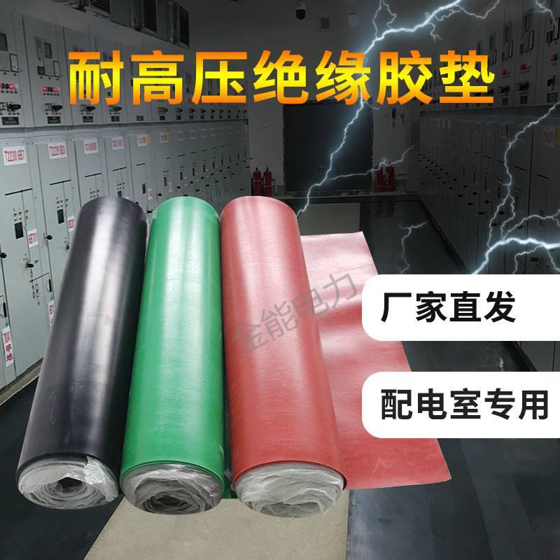 配電室絕緣膠墊 金能電力