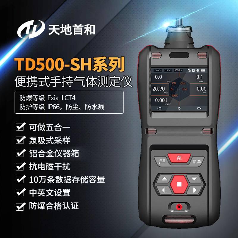 TD500-SH-NH3便携手持式氨气检测报警仪报警音量90~120分贝