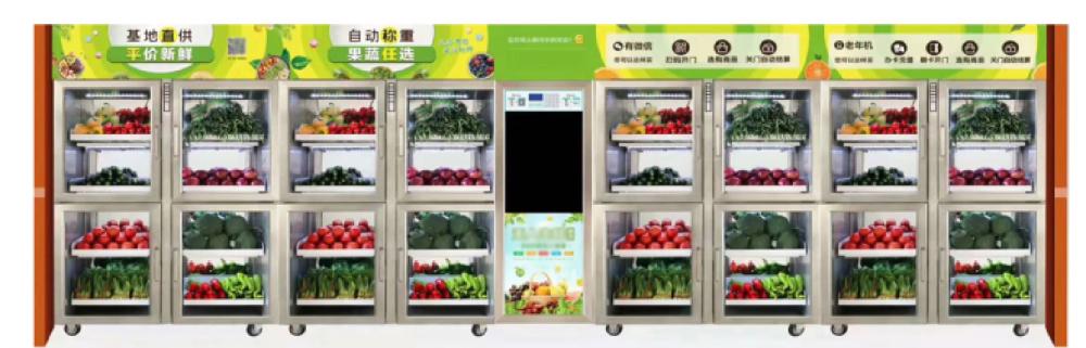 自动售货机 生鲜智能称重售货机无人自动自助售