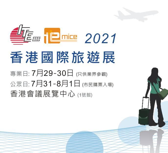 2021年第35届香港国际旅游展、***6届商务会奖旅游展