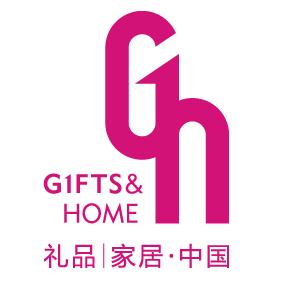 第二十八届中国(深圳)***礼品及家居用品展览会