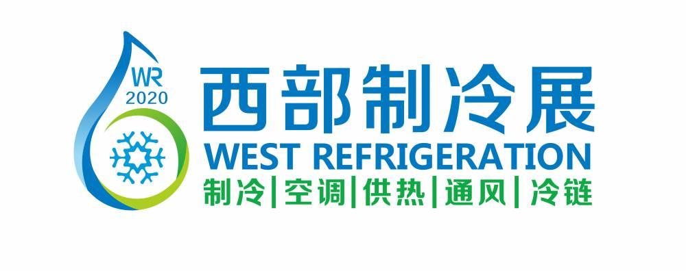 2020第六届中国西部国际制冷、空调、供热、通风及食品冷冻加工展览会