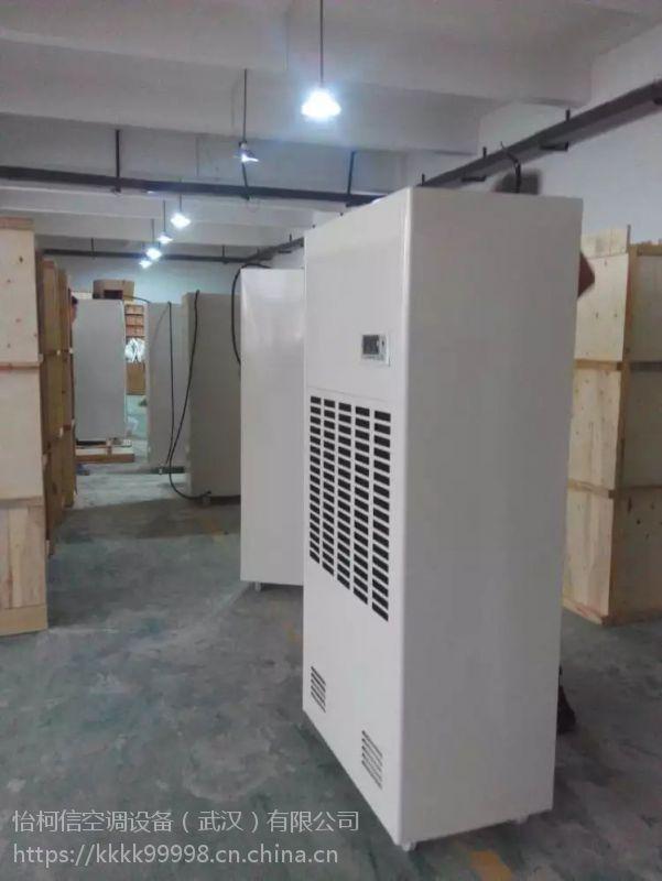 北京怡柯信净化恒温恒湿空调专业生产