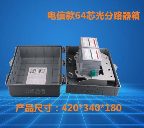 抱杆式电信款1分64光分路器箱产品咨询