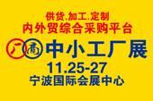 2021中小工厂展览会(宁波)