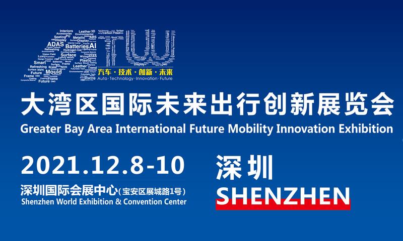 2021大湾区国际未来出行***展览会