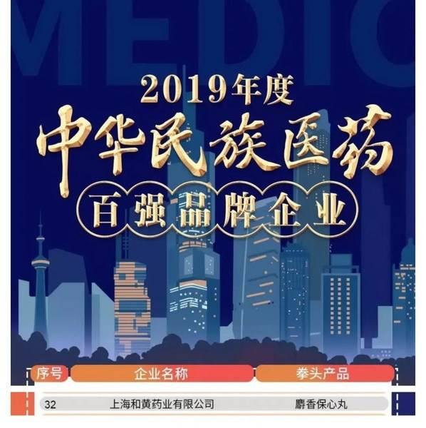 """上海和黄药业获评""""2019年度中华民族医药百强品牌企业"""""""