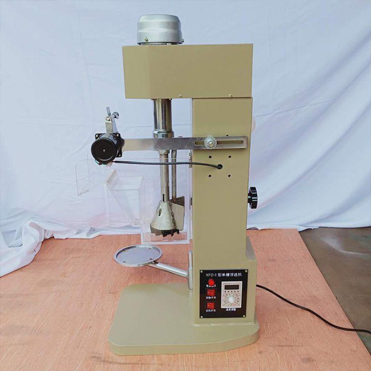 高校实验室用小型XFD单槽浮选机 有机玻璃槽选矿浮选机