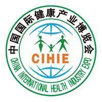 2021第29届北京中国国际健康产业博览会