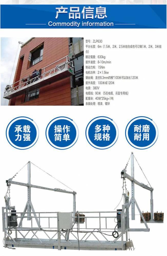 高空作業吊籃 電動吊籃幕墻專用電動吊籃 吊籃配件