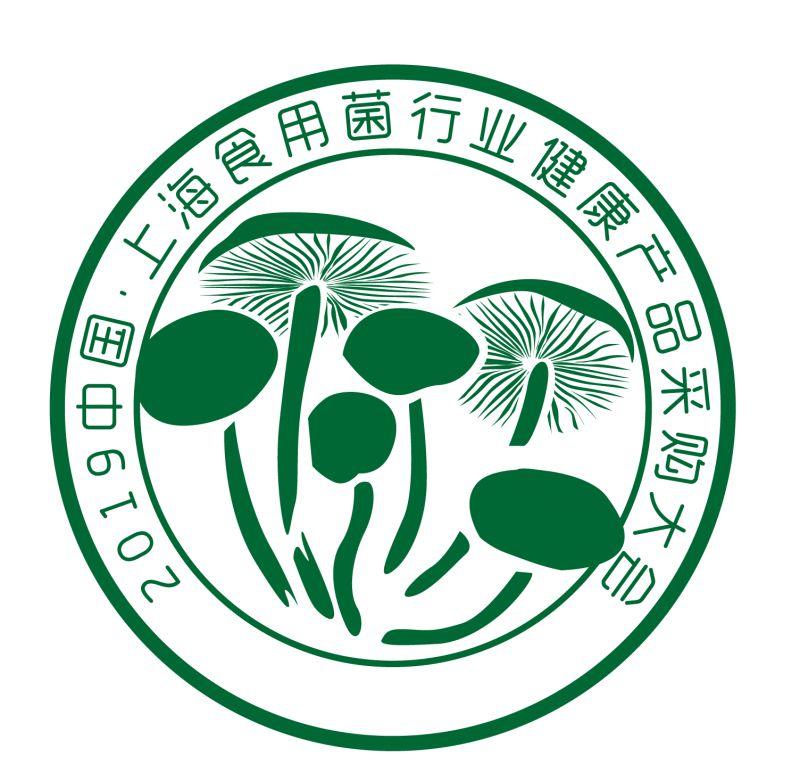 2019中国·上海食用菌行业健康产品采购大会