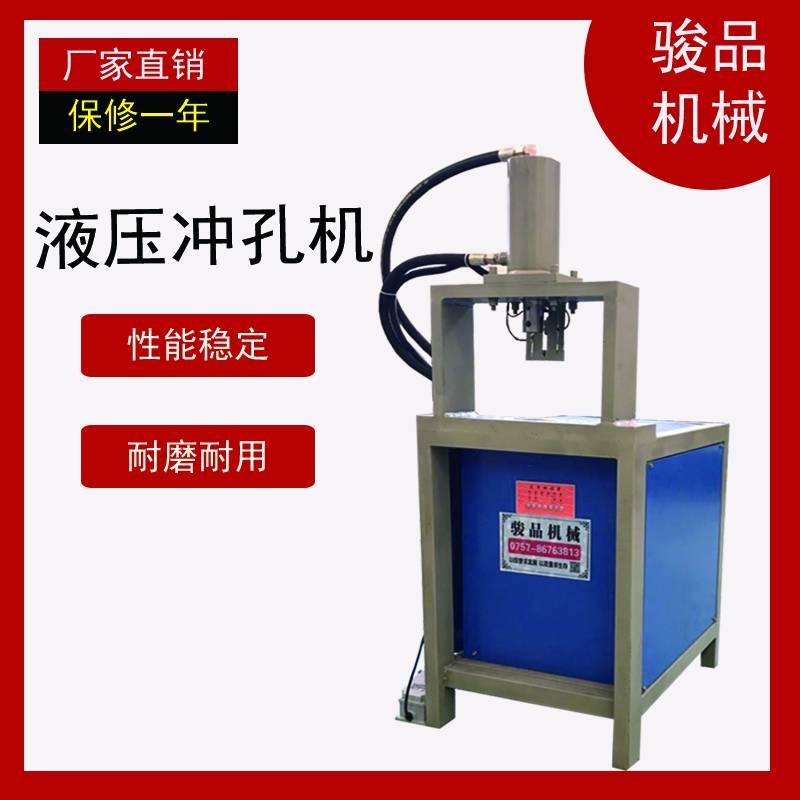 不銹鋼方管沖孔沖弧機,液壓沖孔機,