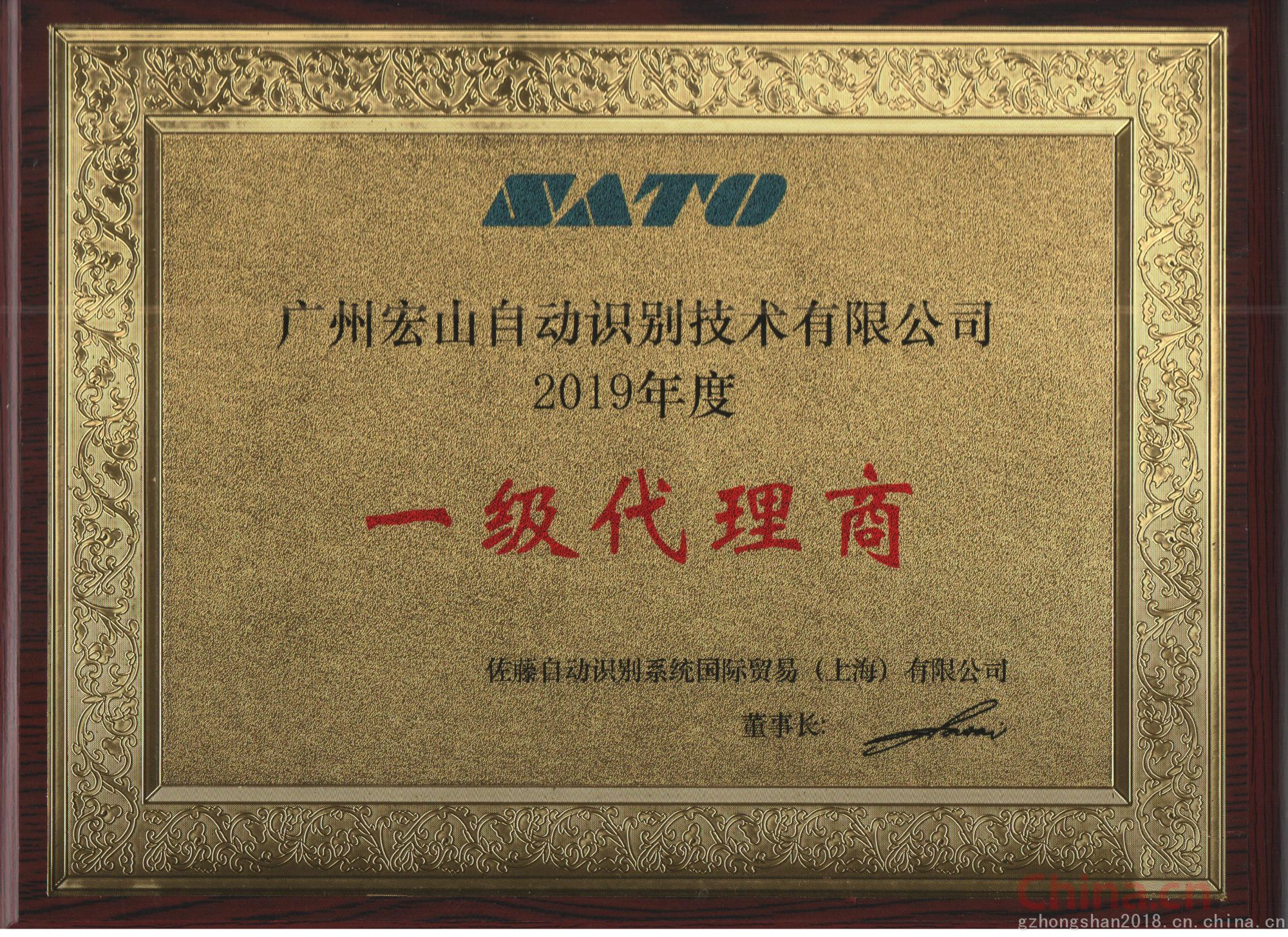 SATO代理证书