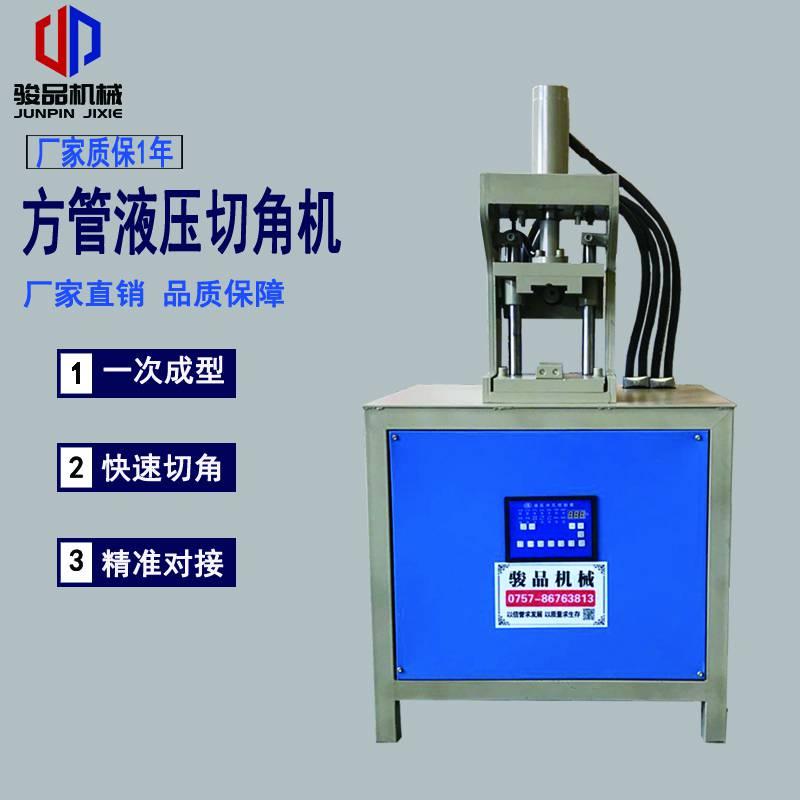 供應液壓45度切角機率方管90切角機門窗框架方管裁口機