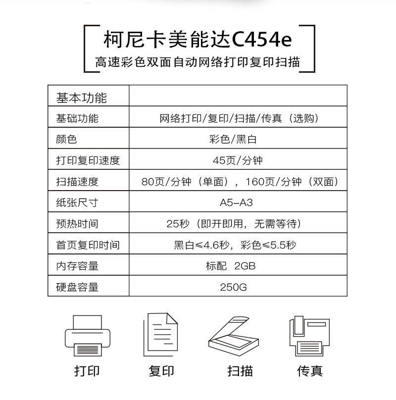 广州天河区柯美454黑白复合机出售、万博app最新版本