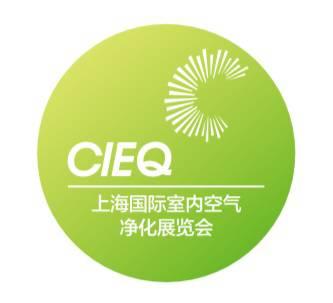 2021CIEQ第十八届上海***室内空气净化展览会