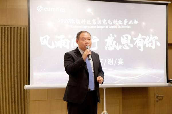 Eurofins欧陆大中华区电子电器服务部总经理张剑致辞