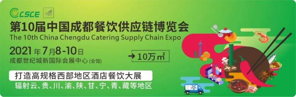 2021海名第十届成都餐饮供应链博览会
