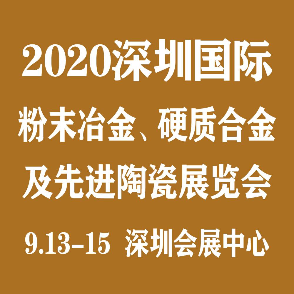 2020深圳国际粉末冶金、硬质合金及***陶瓷展览会