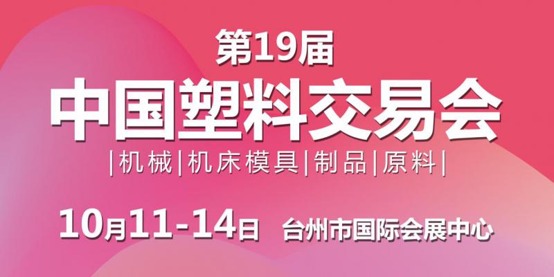***9届中国塑料交易会