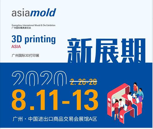 2020广州国际模具展览会 Asiamold