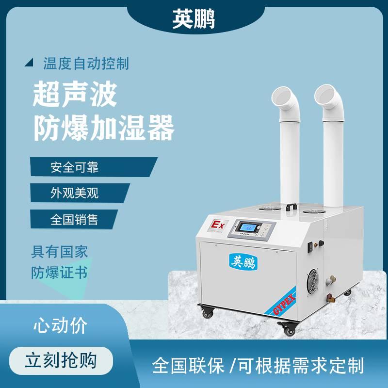 生物工程超聲波加濕機實驗室 紡織廠多重凈化超聲波加濕BAF-03YP36