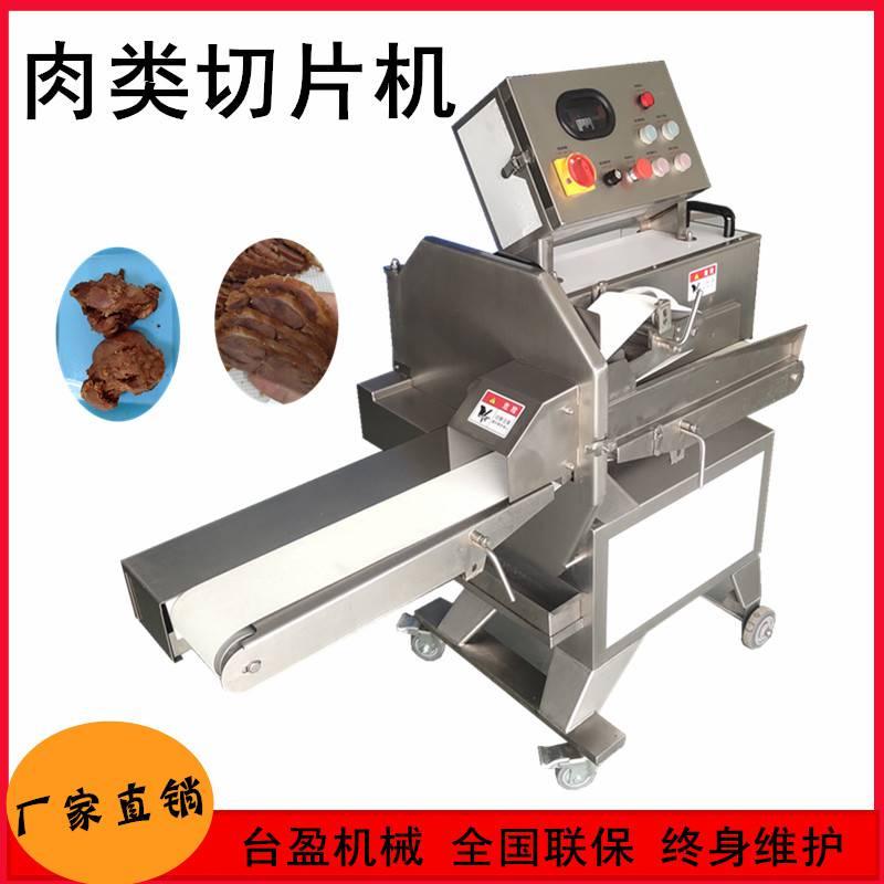 卤牛肉切片机 台盈供应熟肉切片机