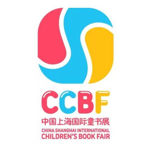 2021中国上海国际童书展