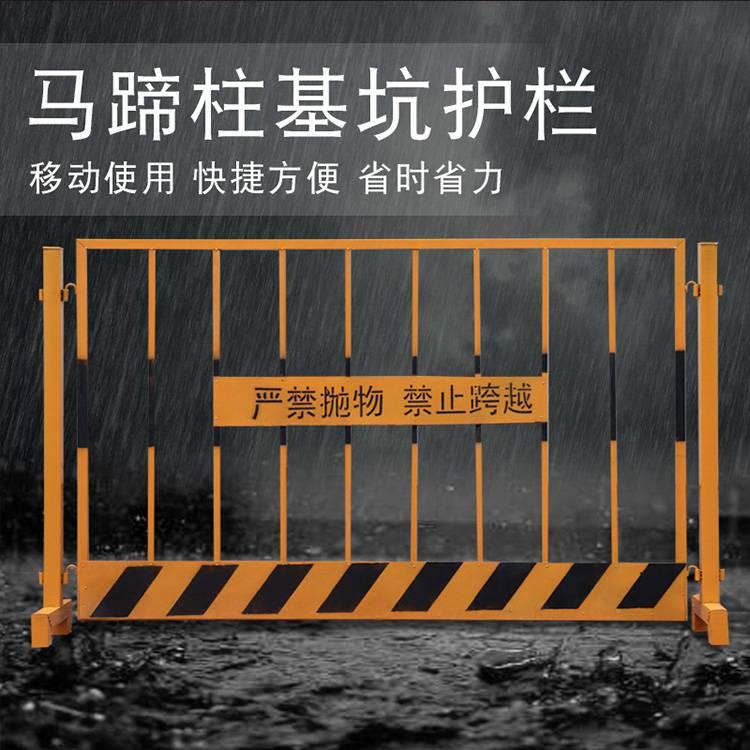 基坑护栏网厂家 可移动基坑护栏 黄黑基坑护栏 马蹄柱基坑护栏