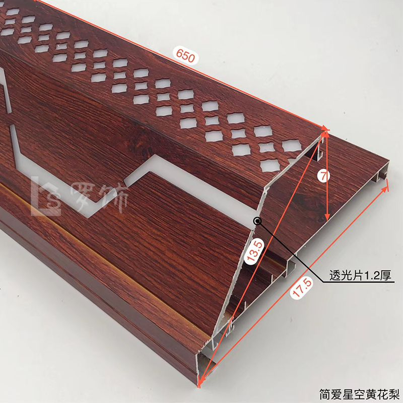 集成吊顶铝板二级客厅 天花吊顶线条阴阳角线 二级三级顶透光铝梁