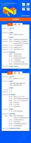 报名启动 - 2020中国数字营销发展大会议程首发